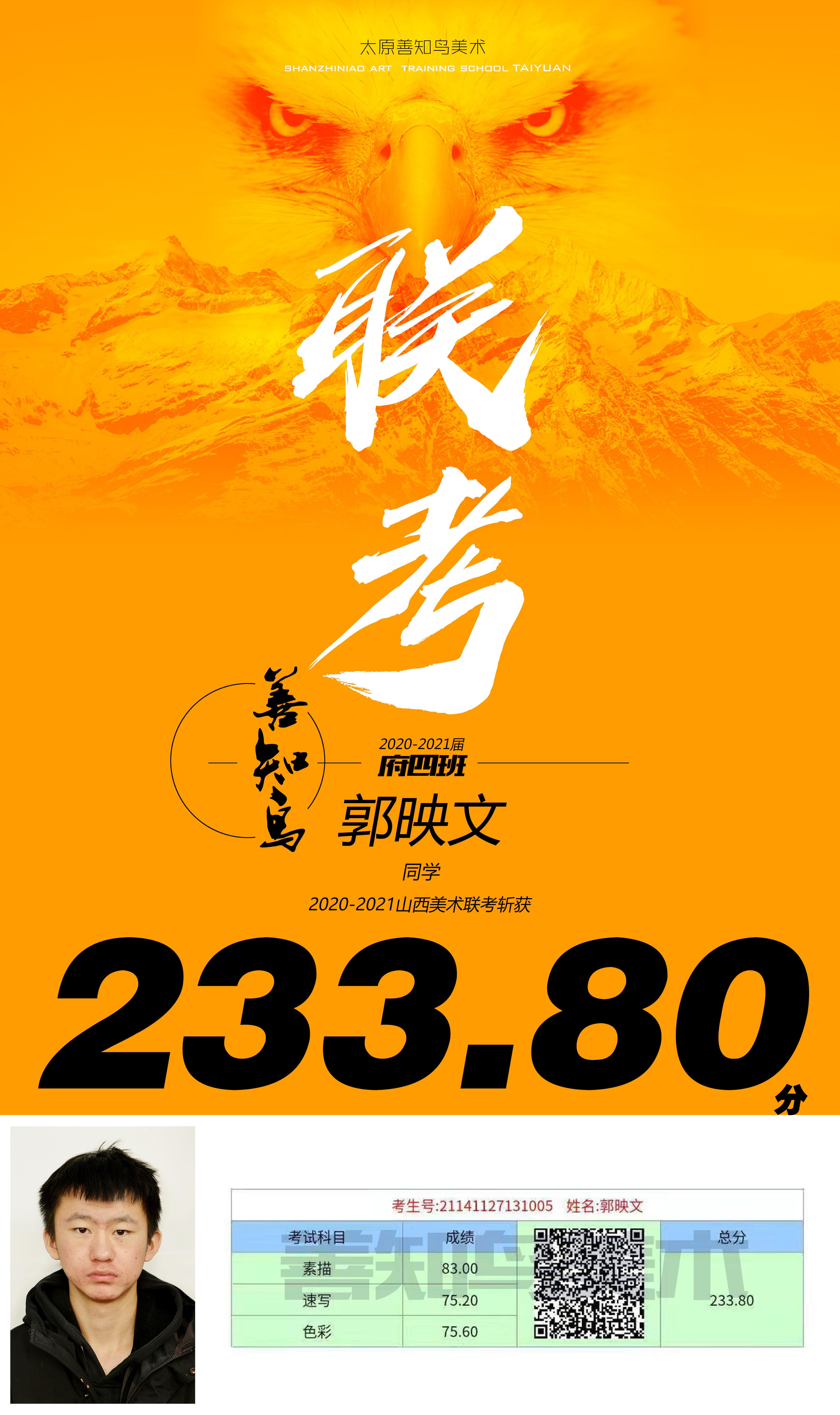 233.80郭映文.jpg