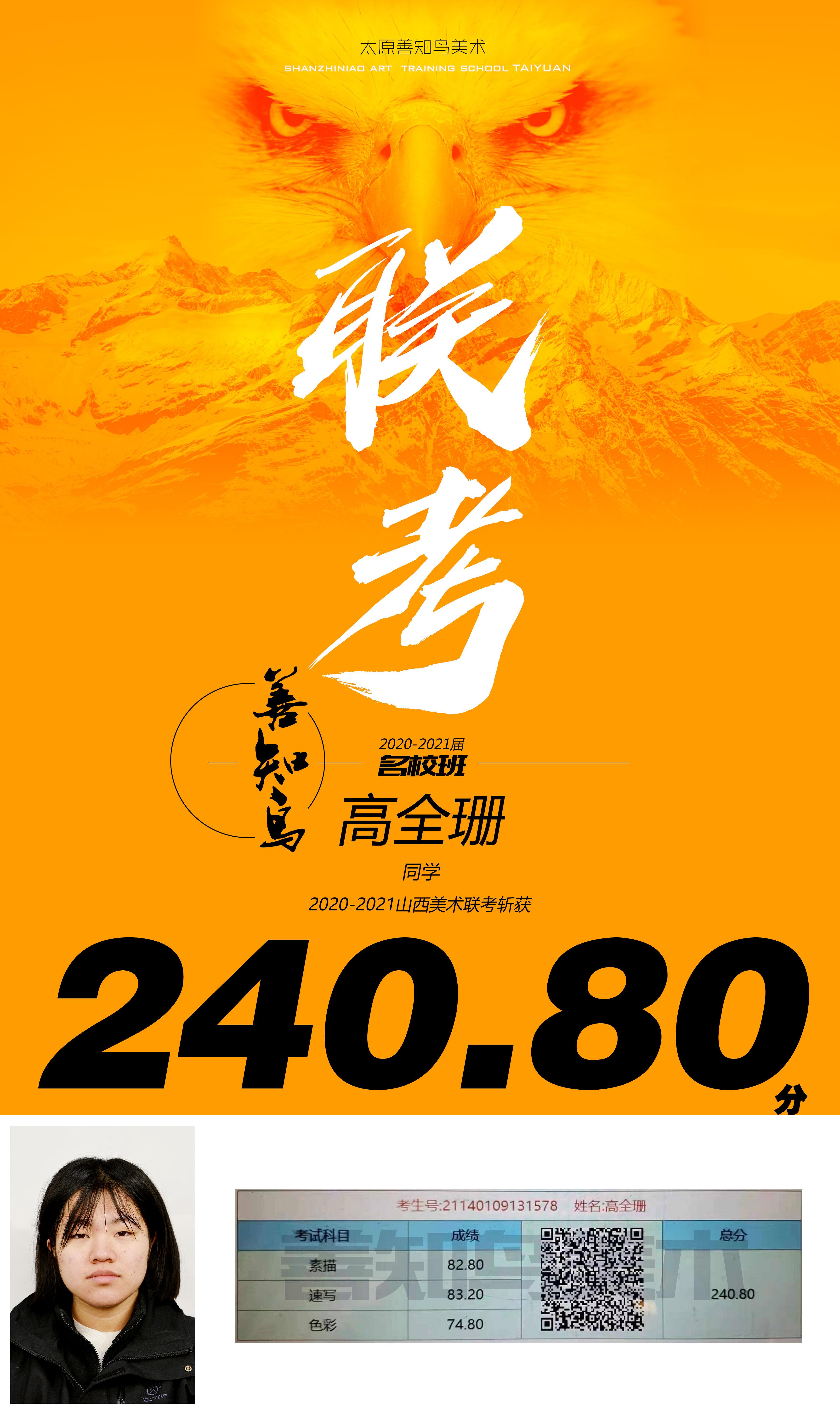 240.80高全珊.jpg