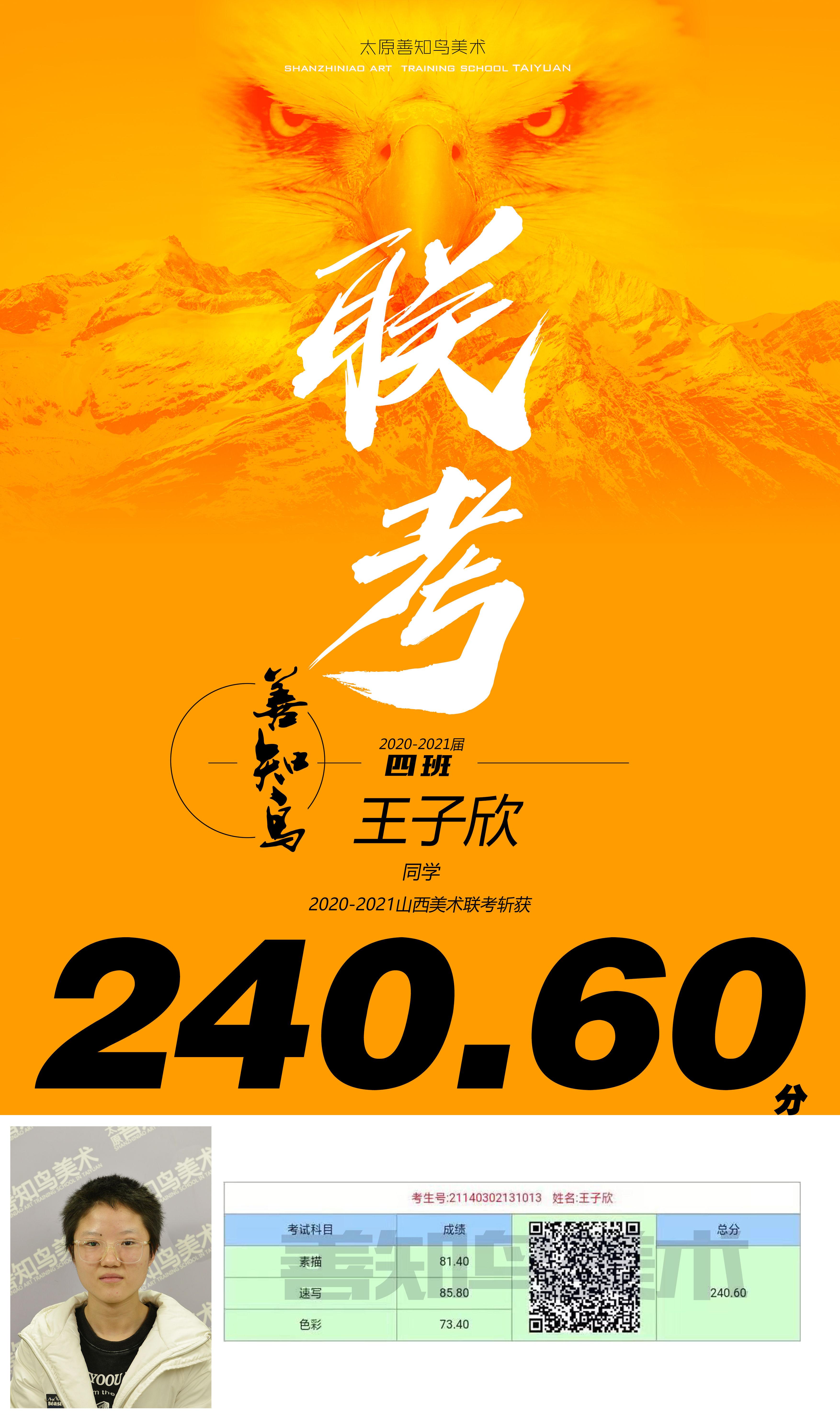 240.60王子欣.jpg