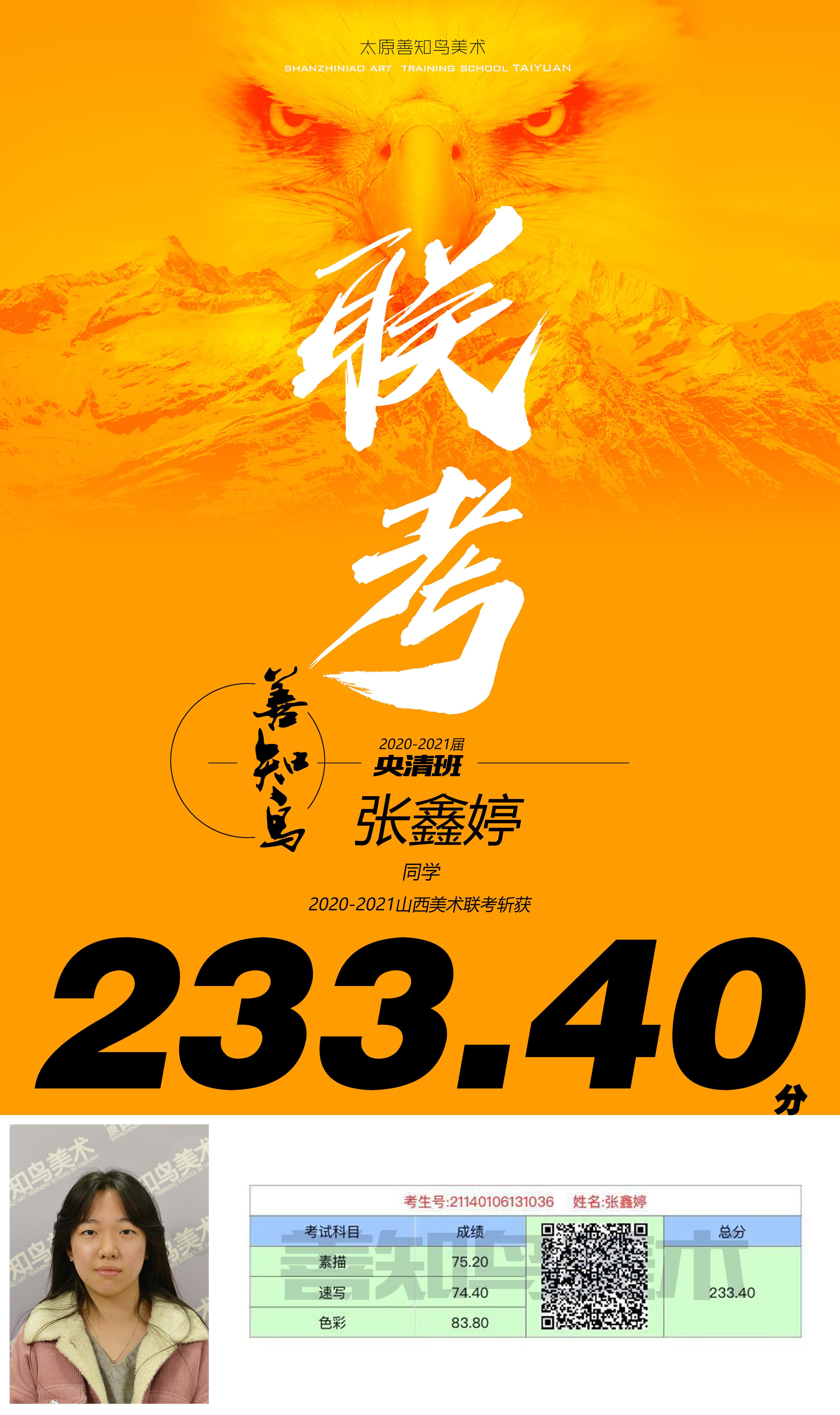 233.40张鑫婷.jpg