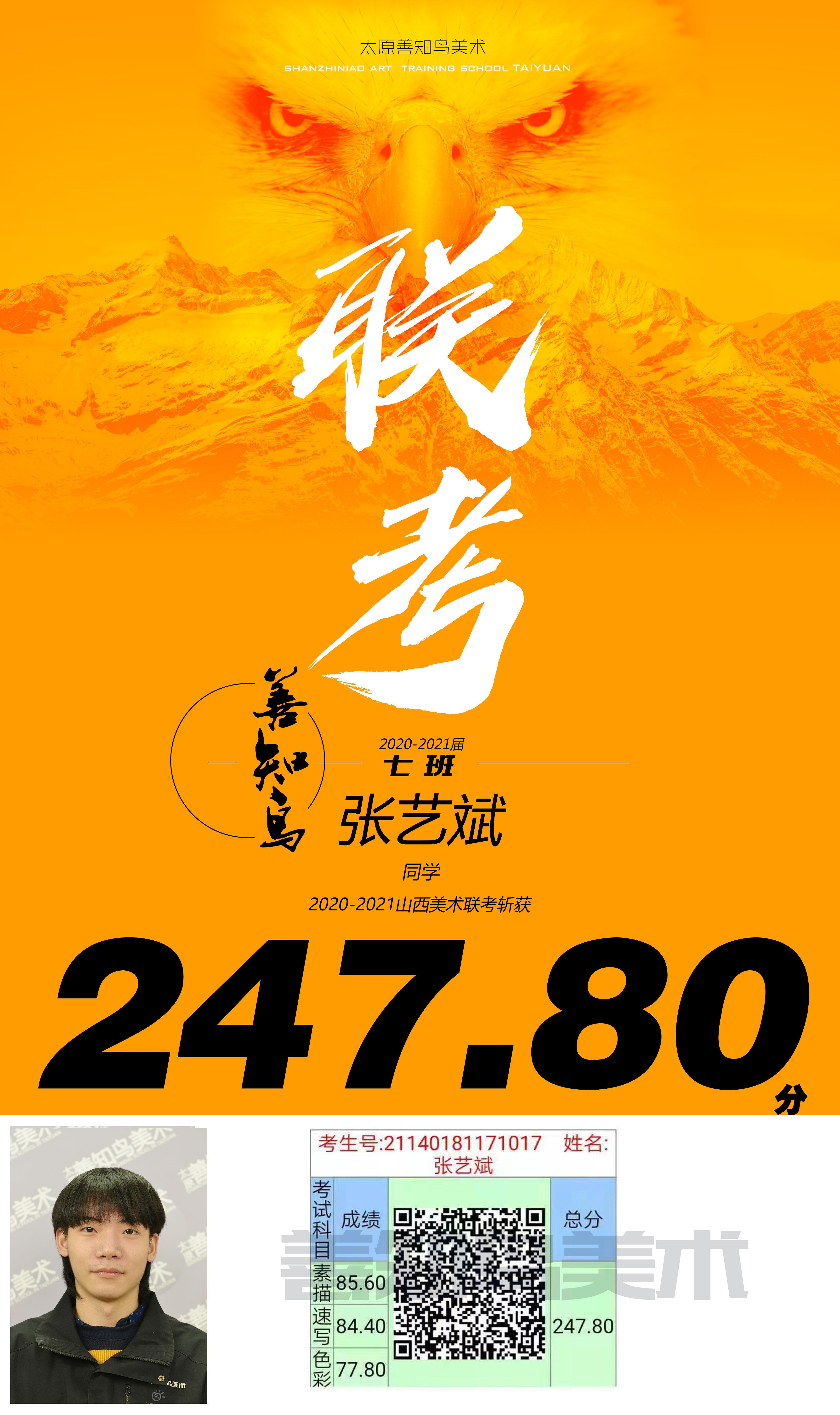 247.8张艺斌.jpg