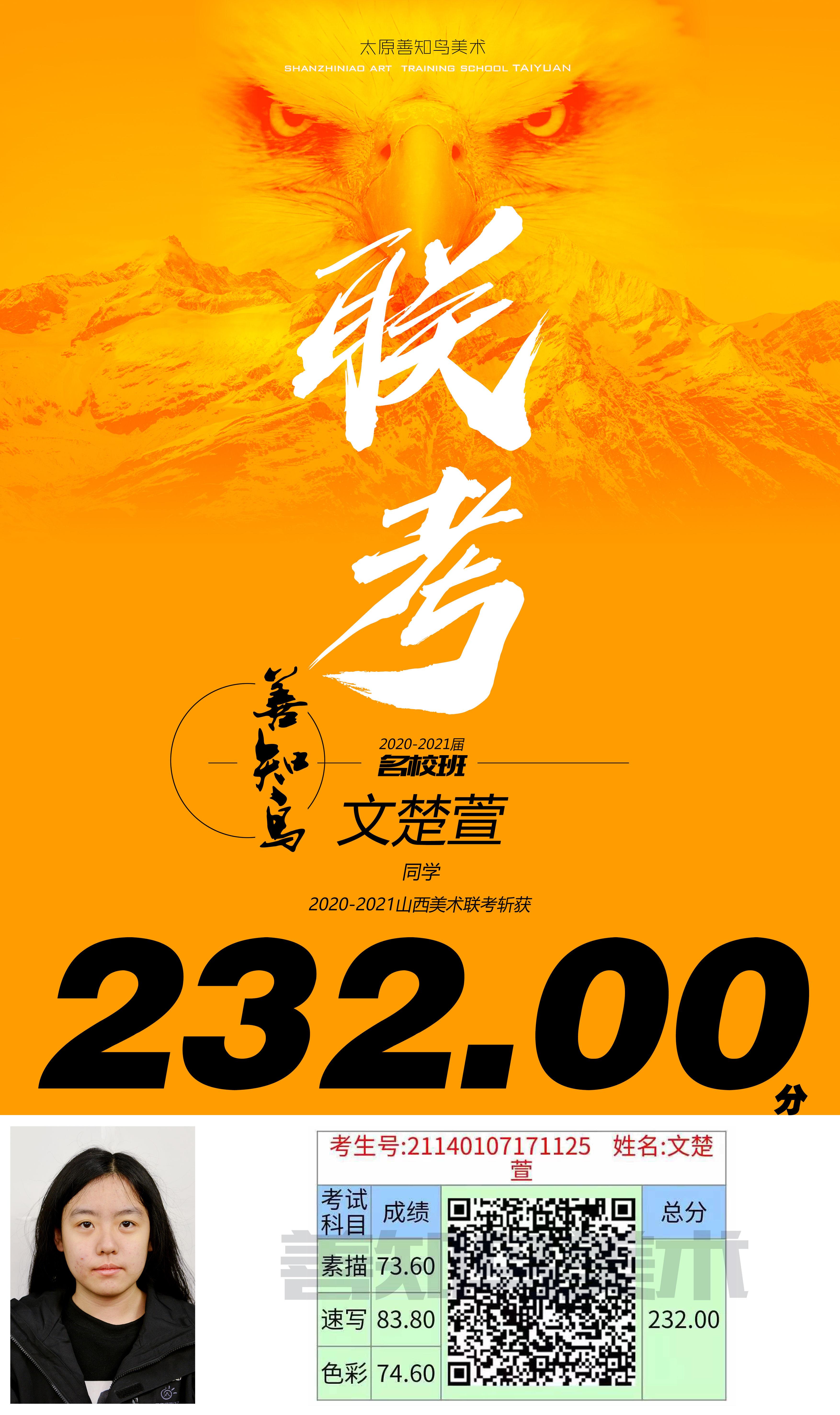 232.00文楚萱.jpg