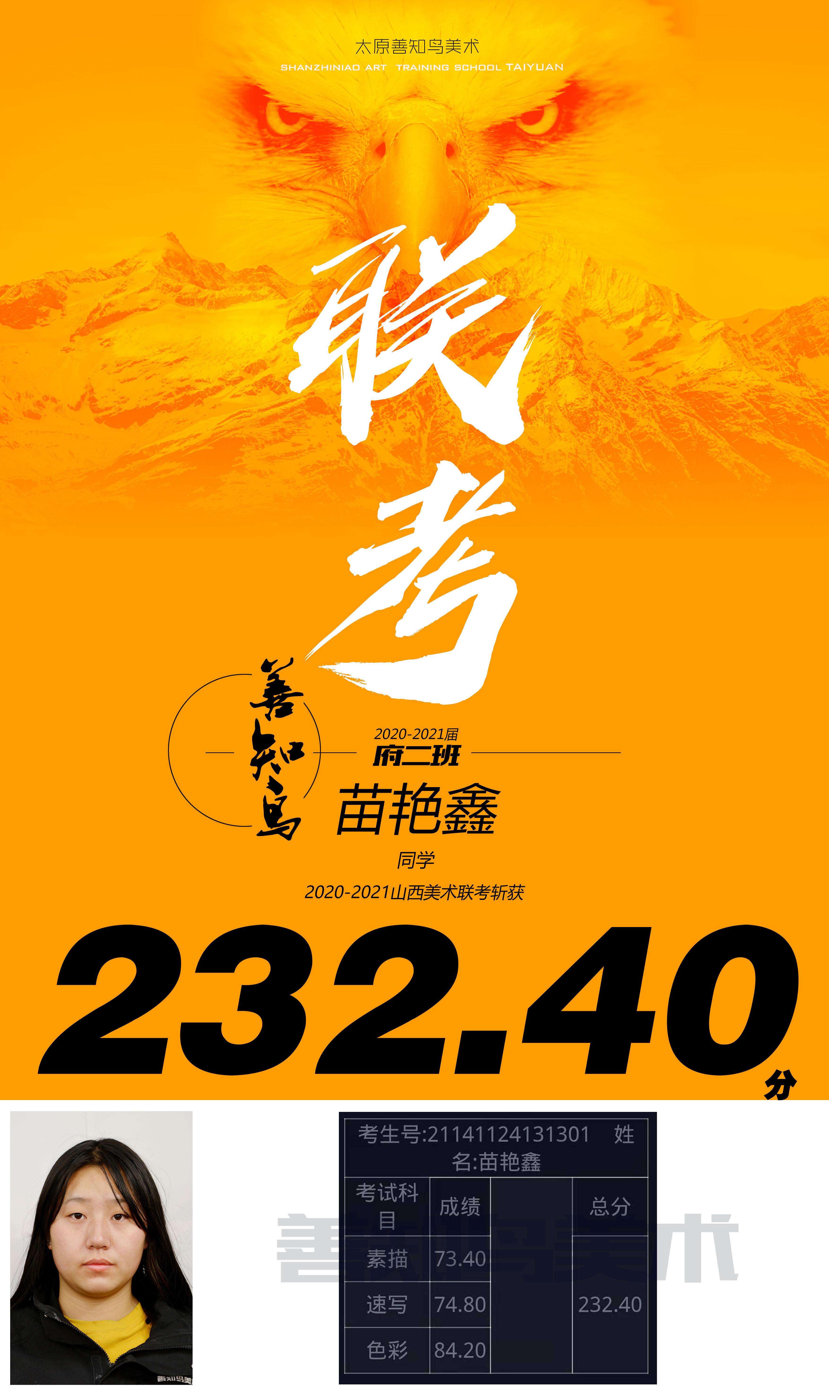 232.4苗艳鑫.jpg