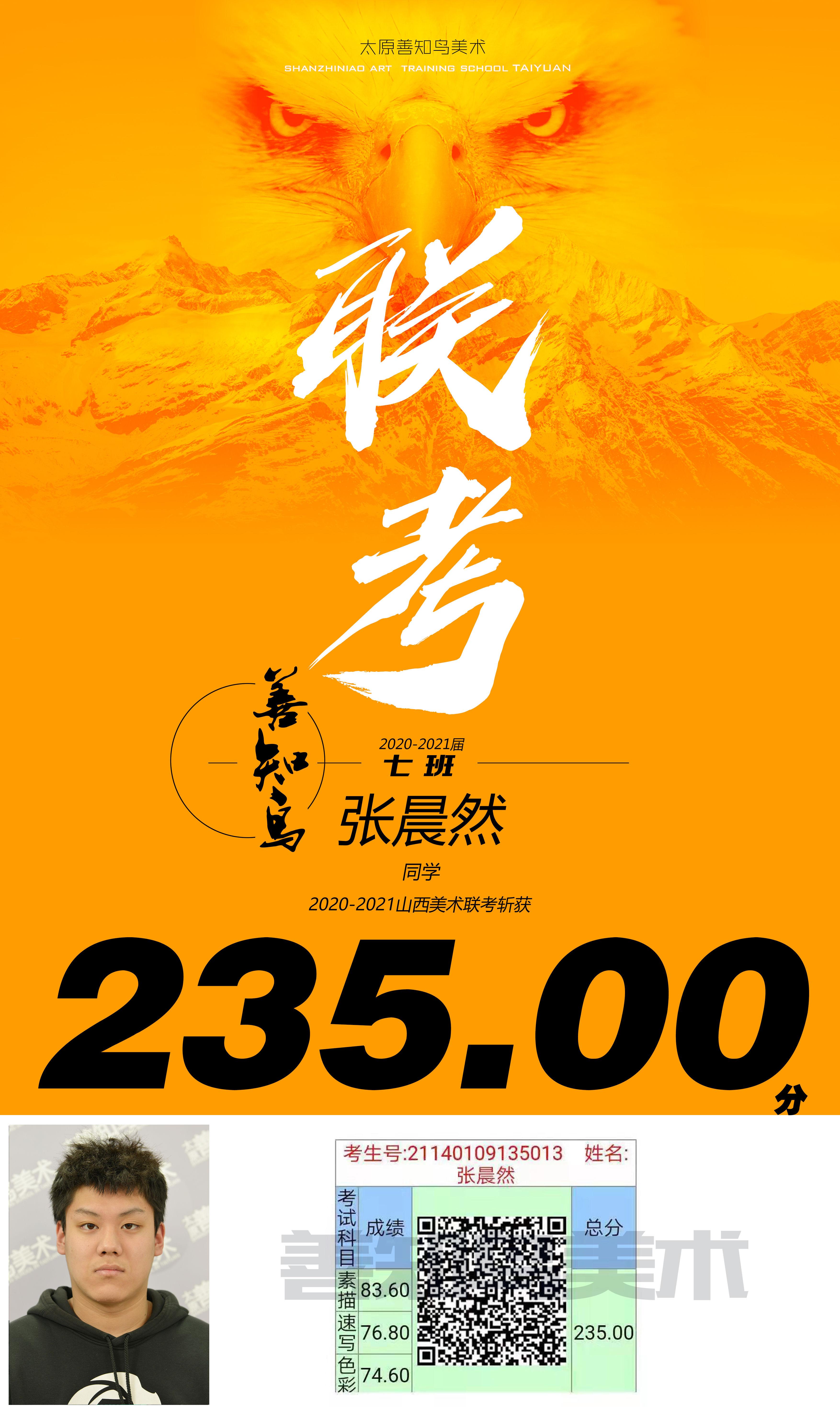 235.00张晨然.jpg
