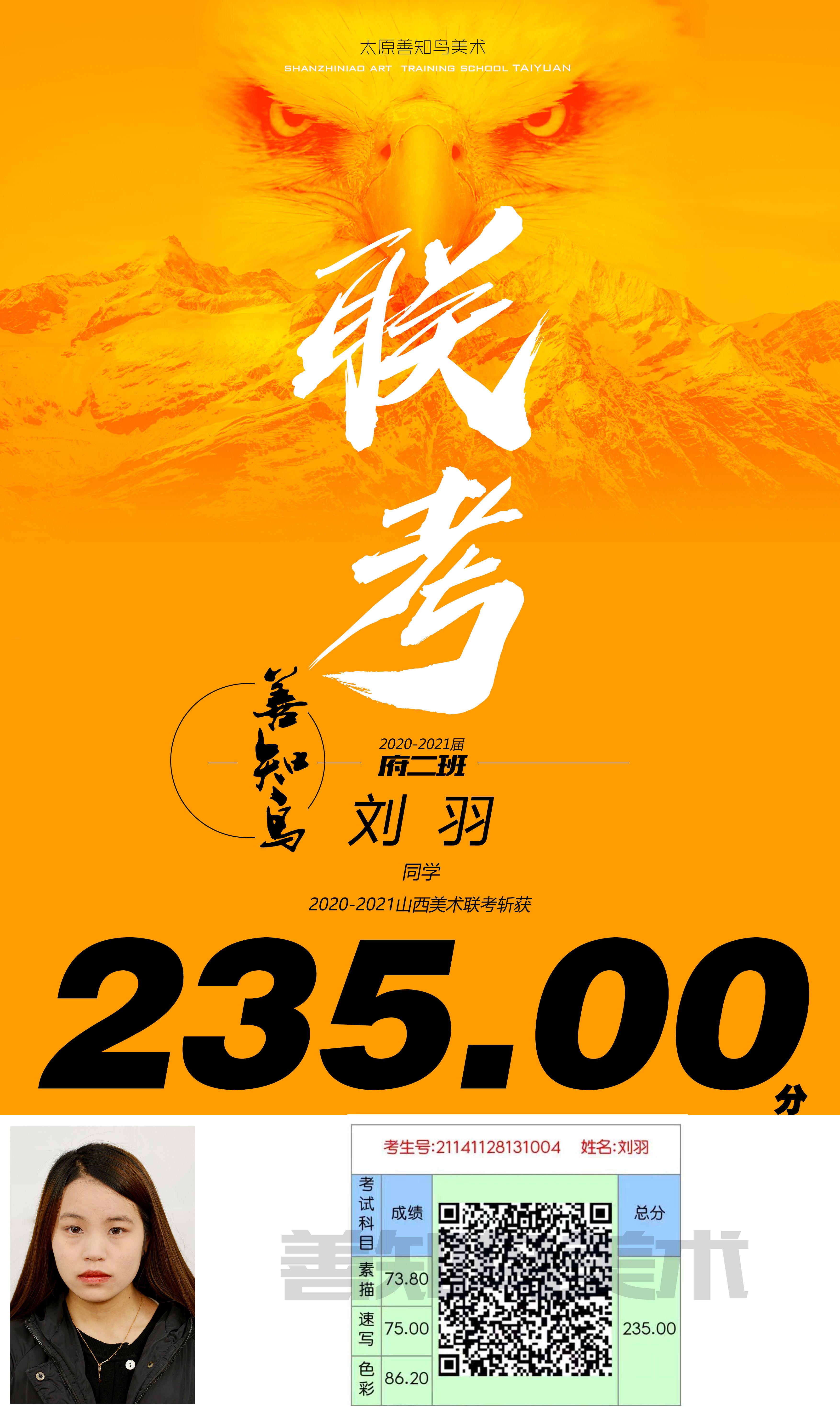 235.00刘羽.jpg