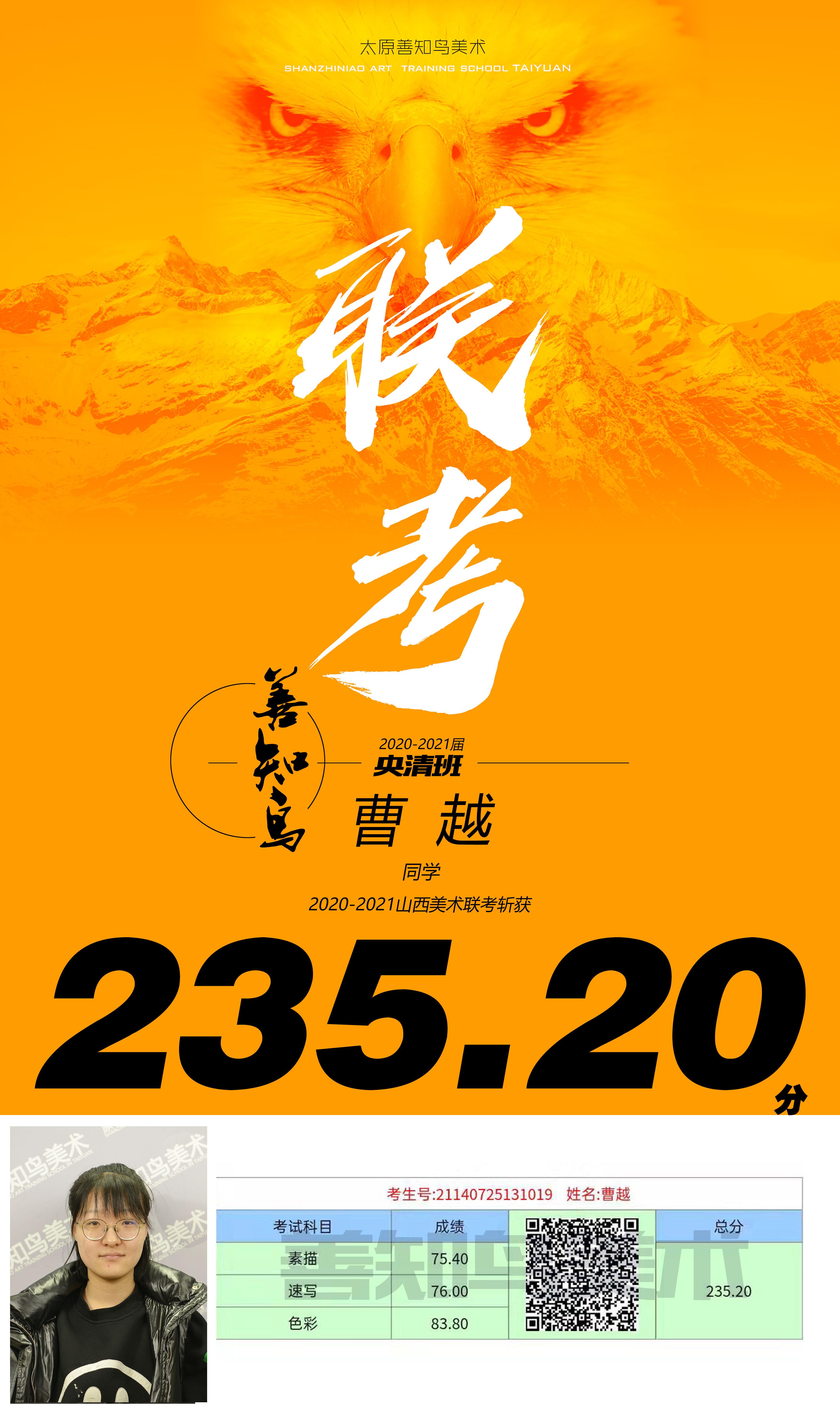 235.20曹越.jpg