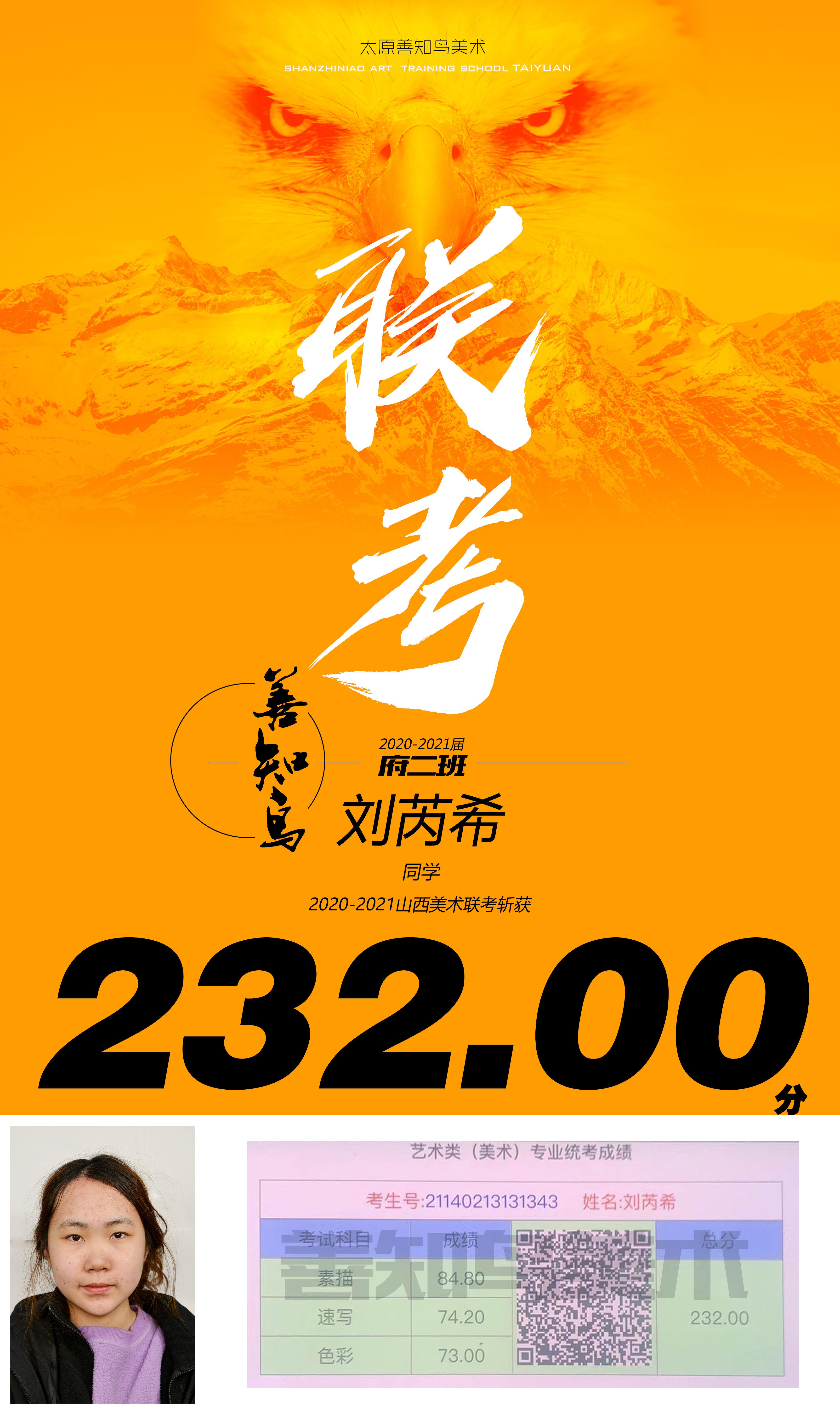232.00刘芮希.jpg