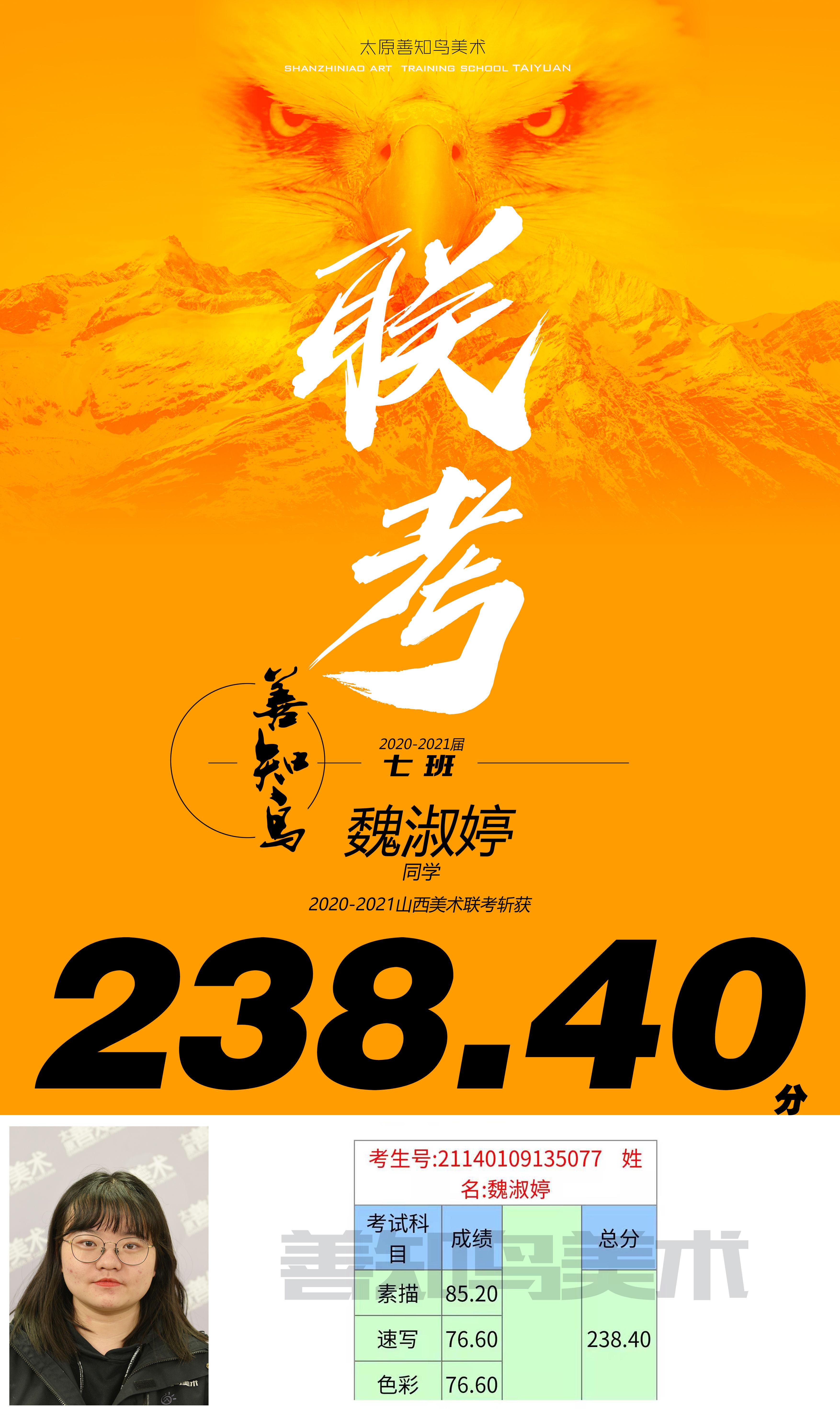 238.40魏淑婷.jpg
