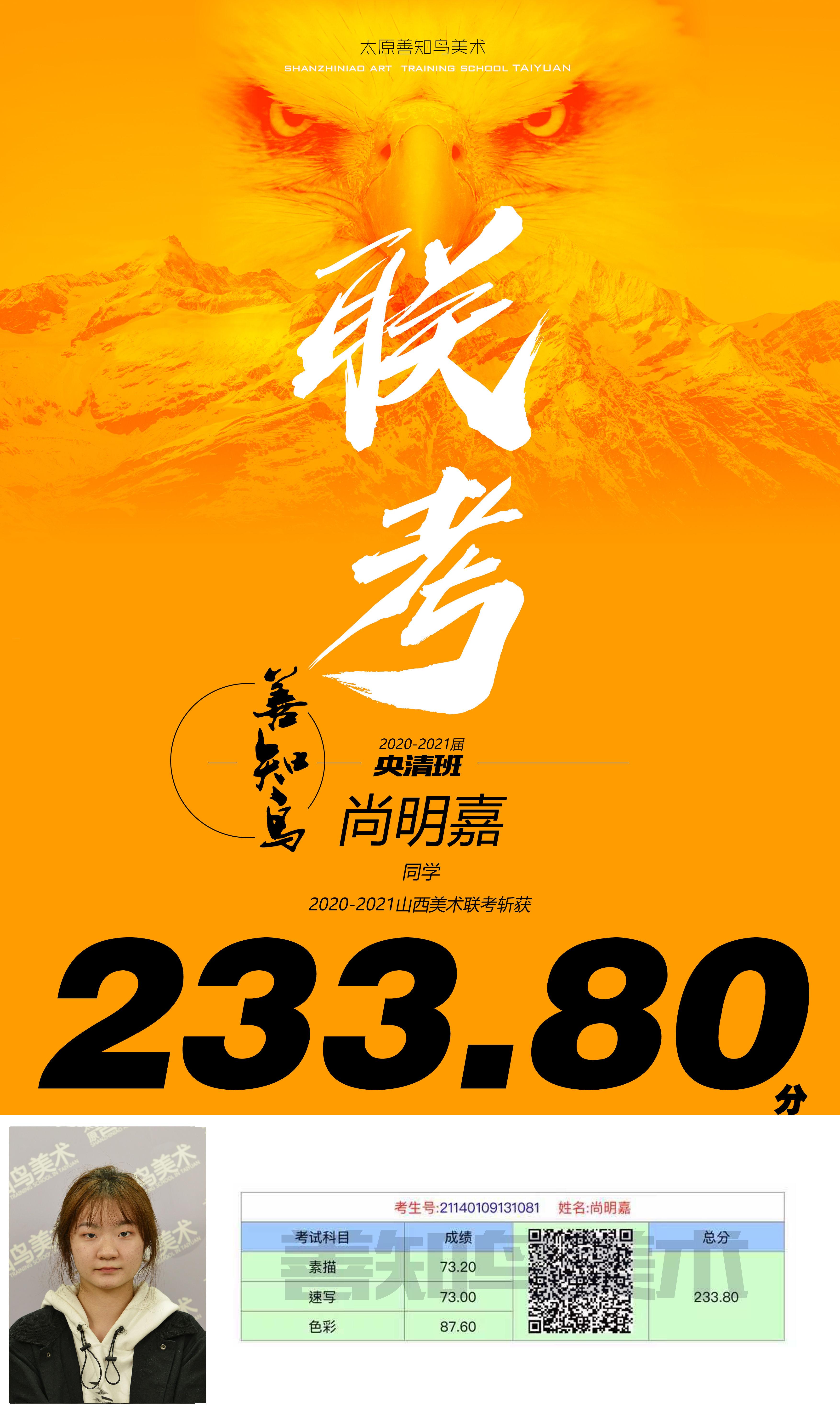 233.80尚明嘉.jpg