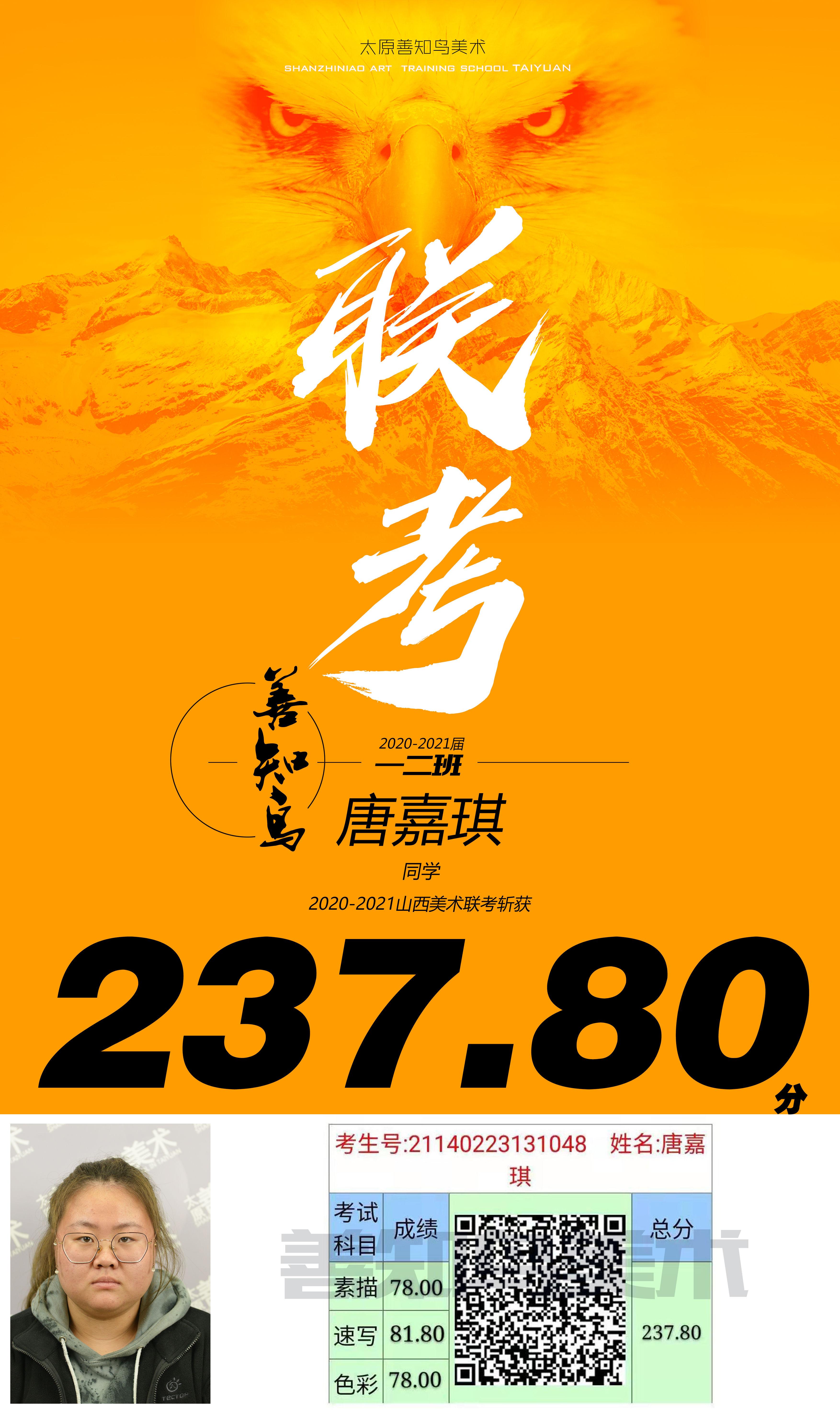 237.80唐嘉琪.jpg