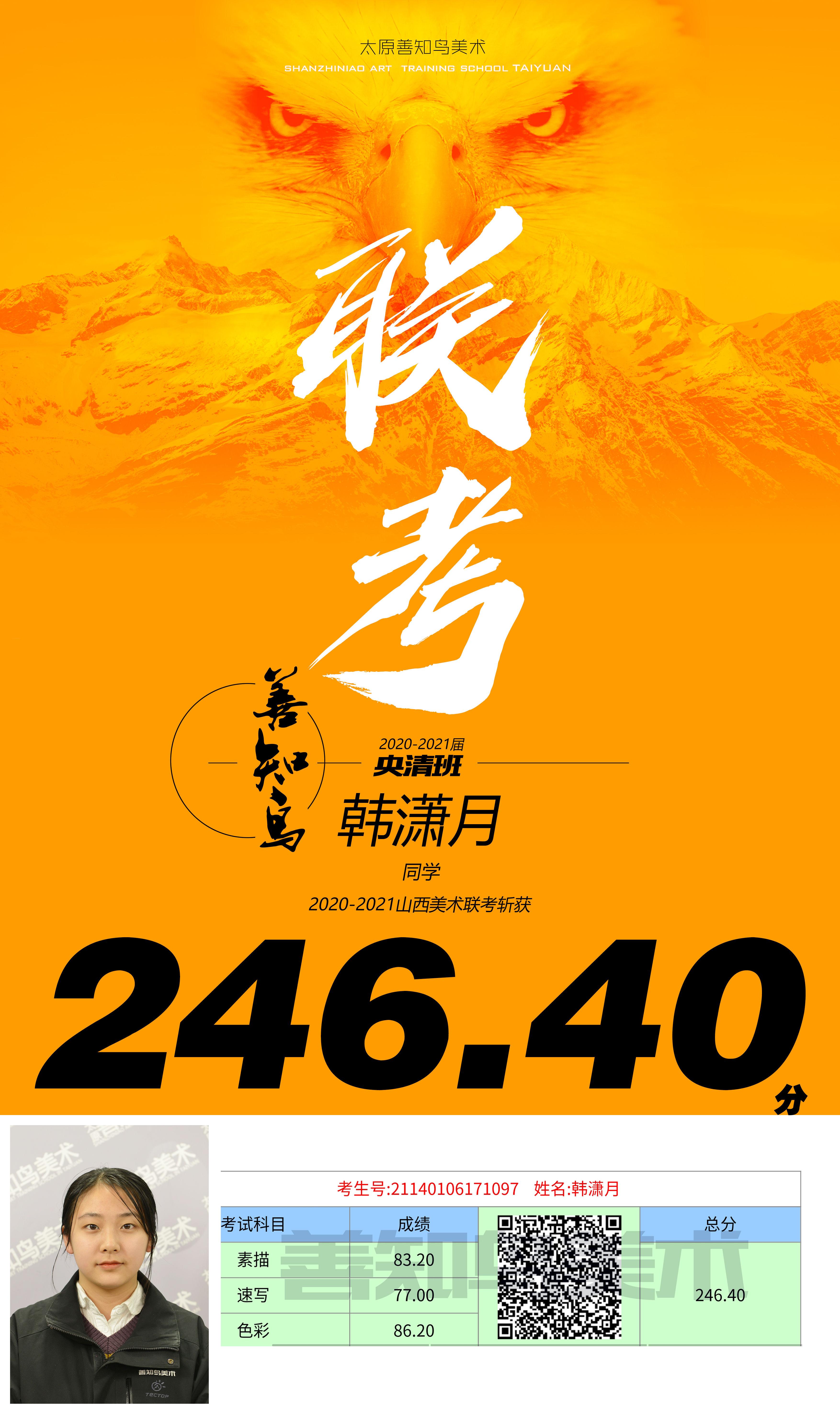 246.41韩潇月.jpg