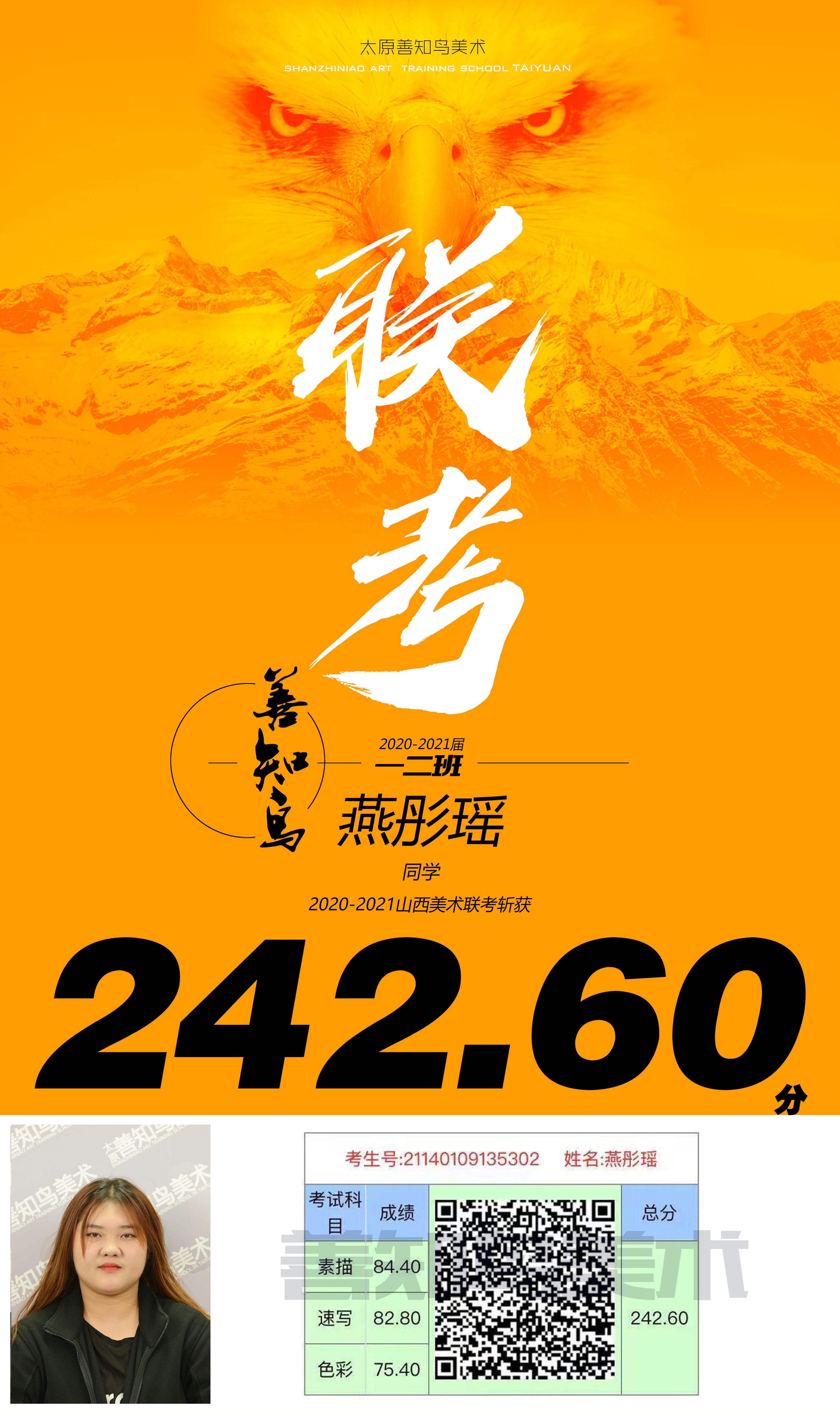 242.60燕彤瑶.jpg