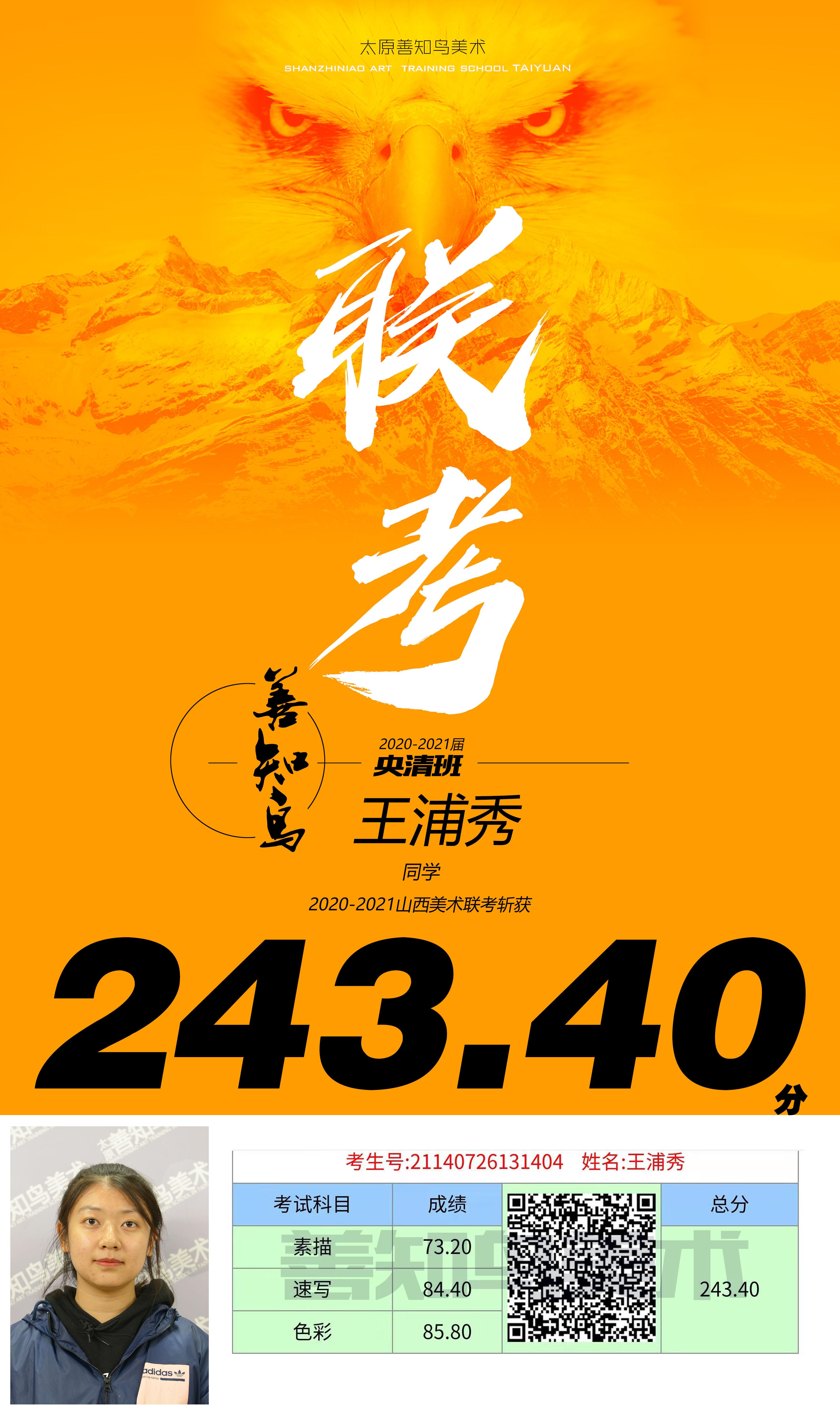 243.40王浦秀.jpg