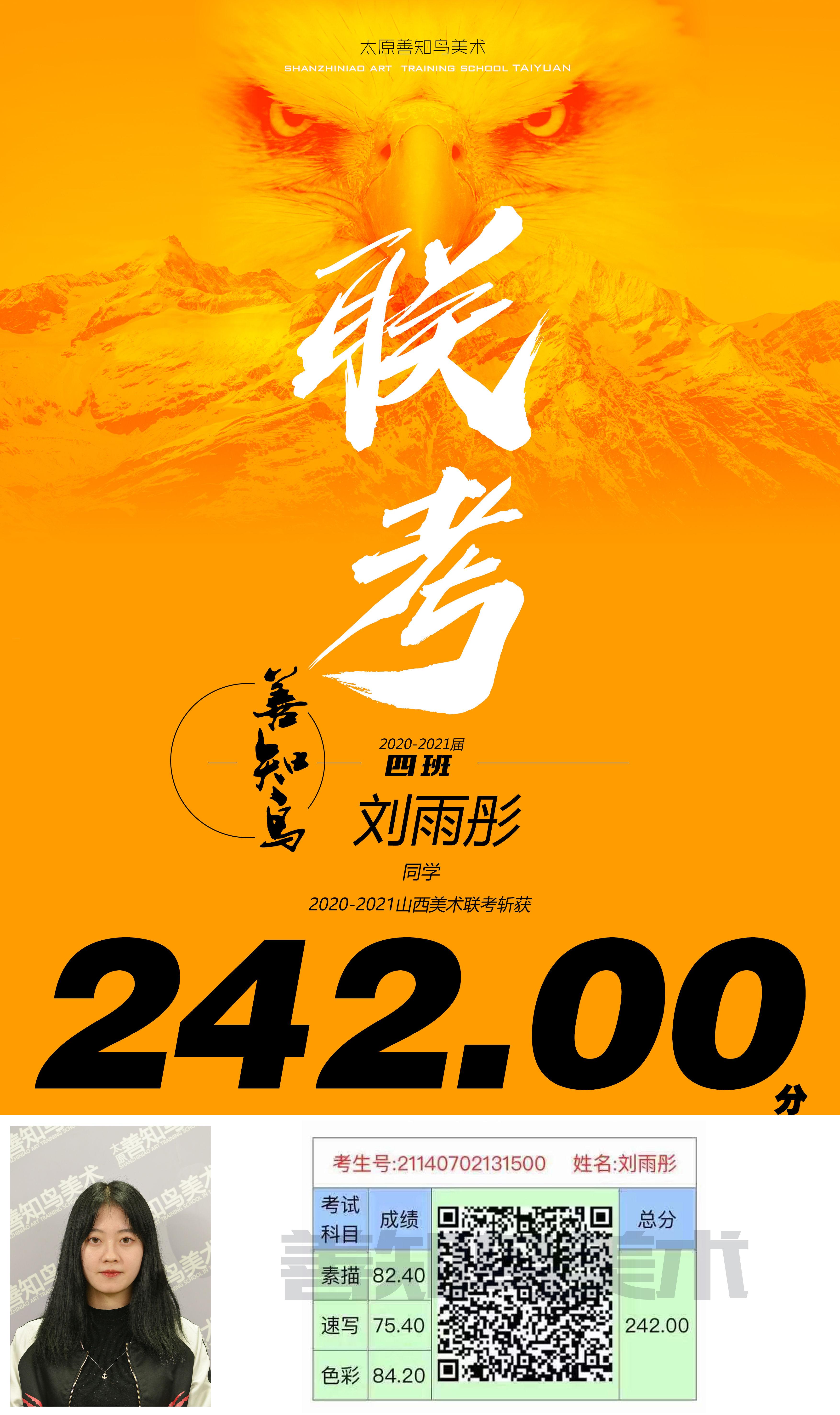 242.00刘雨彤.jpg