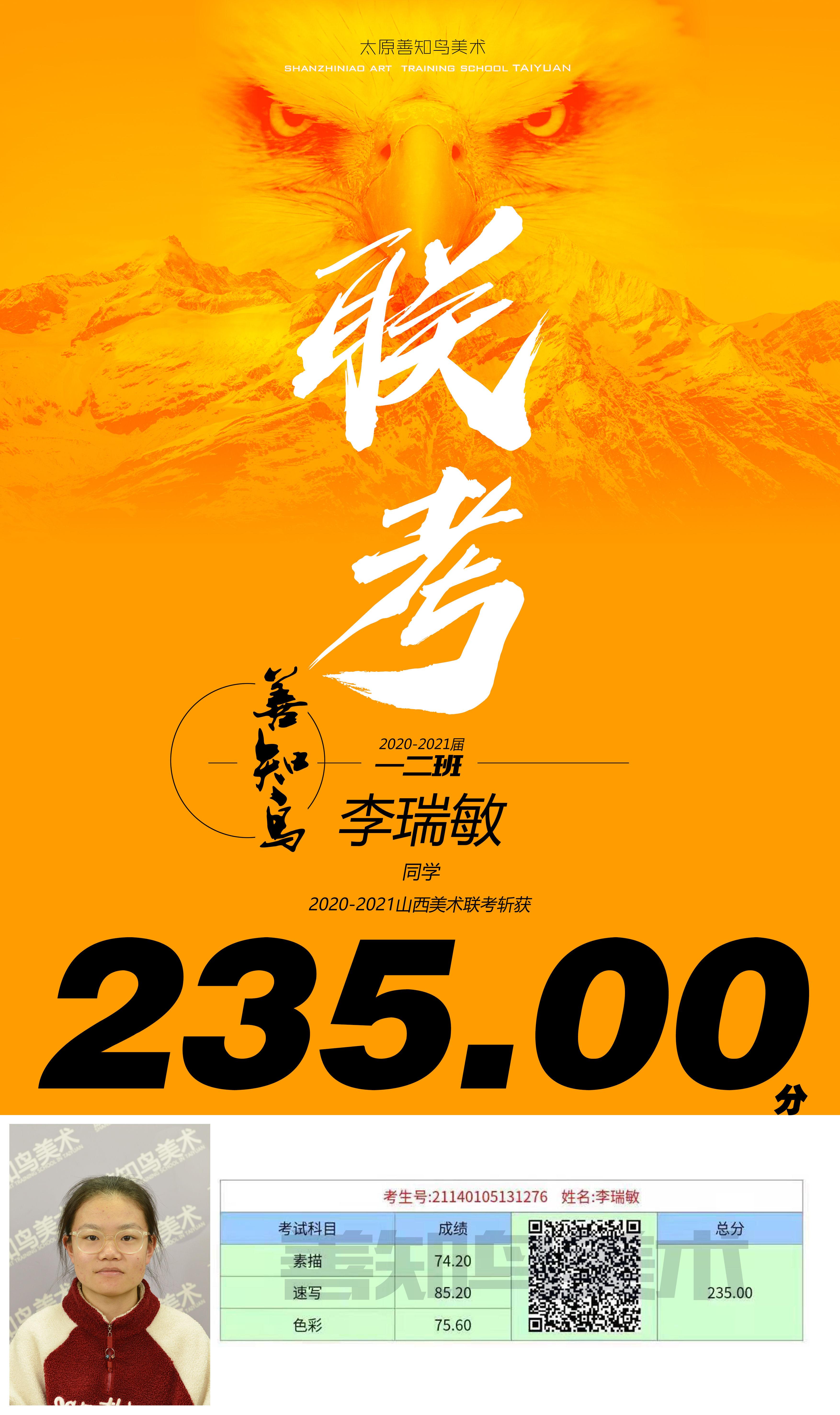 235.00李瑞敏.jpg