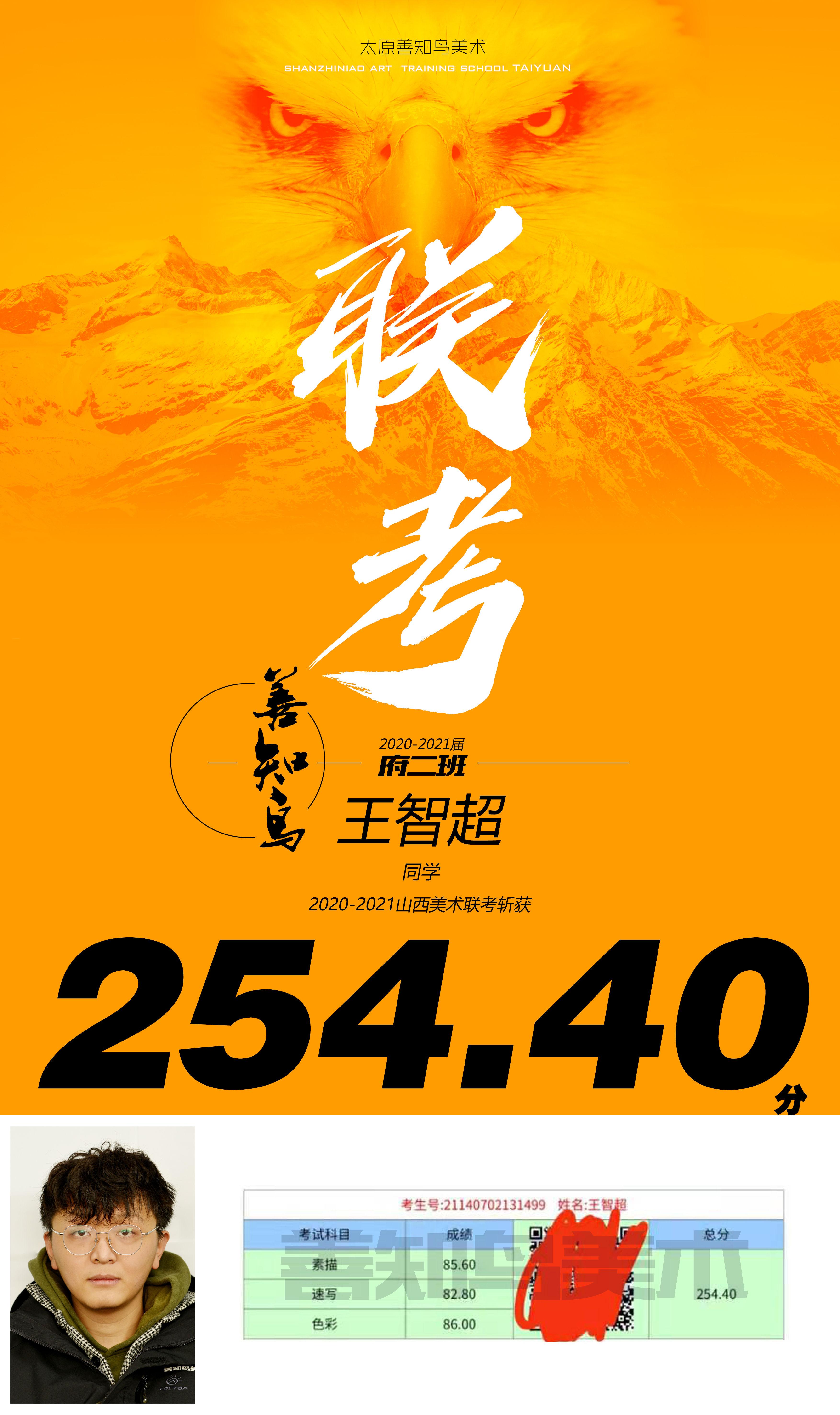 254.4王智超.jpg