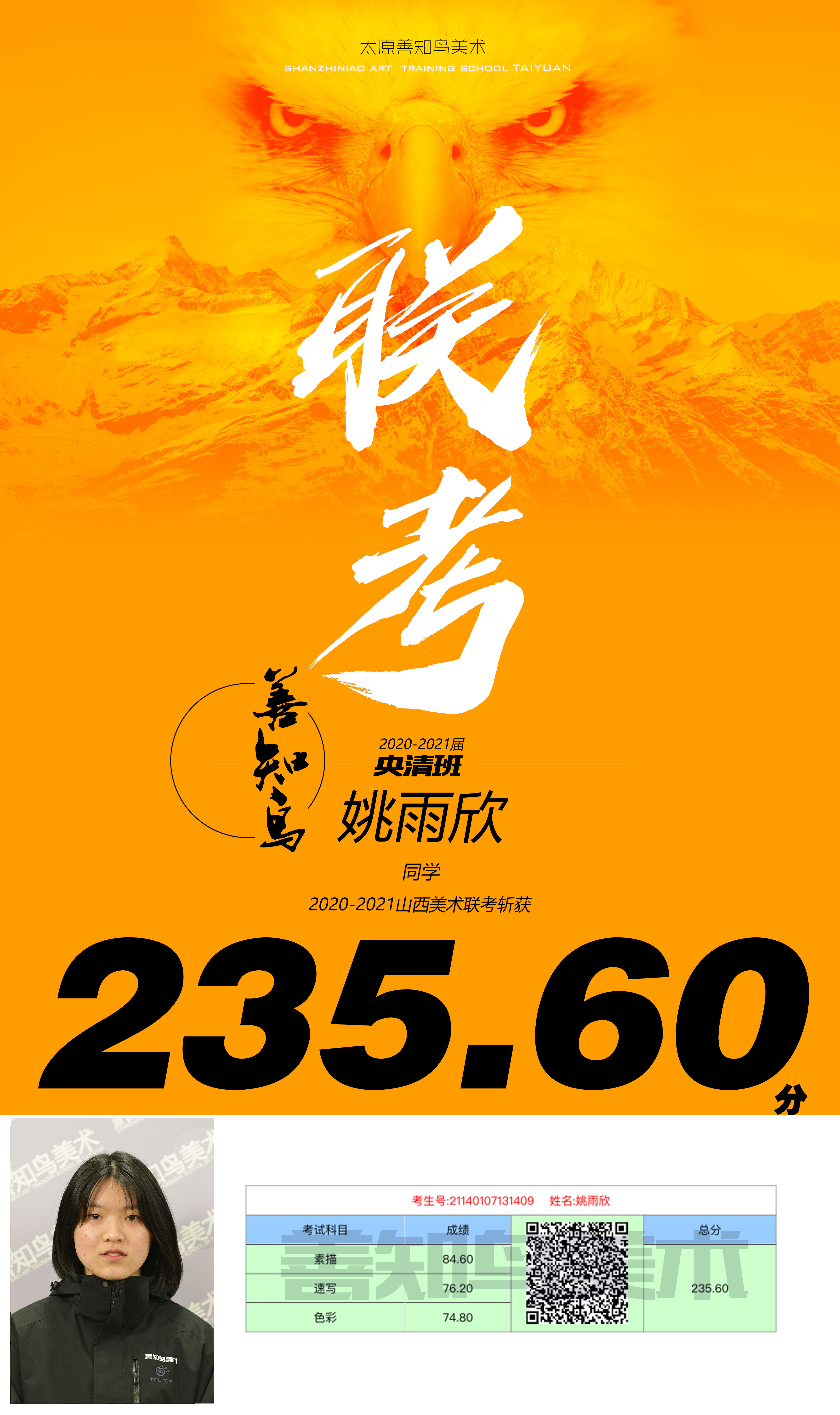 235.60姚雨欣.jpg