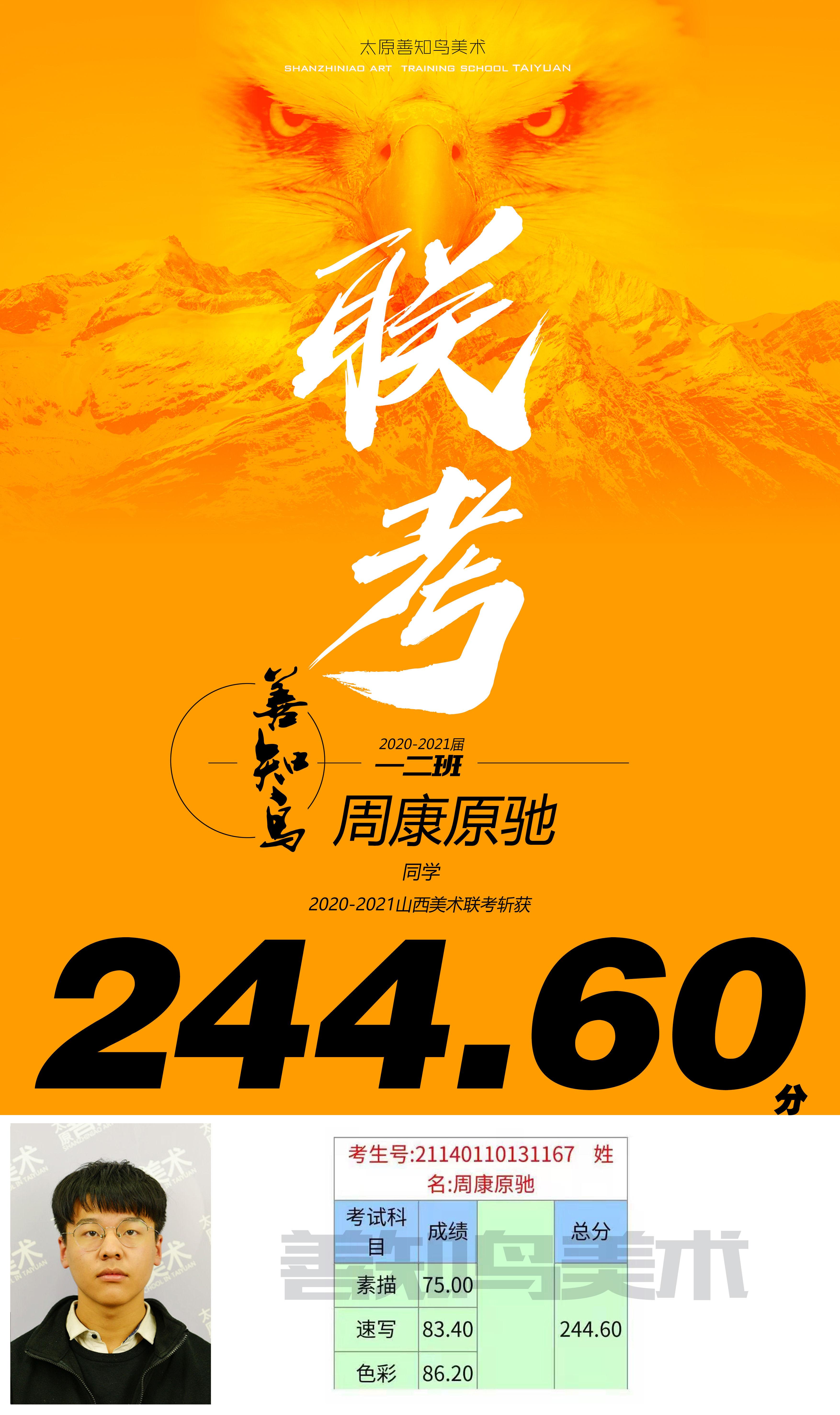 244.60周康原驰.jpg