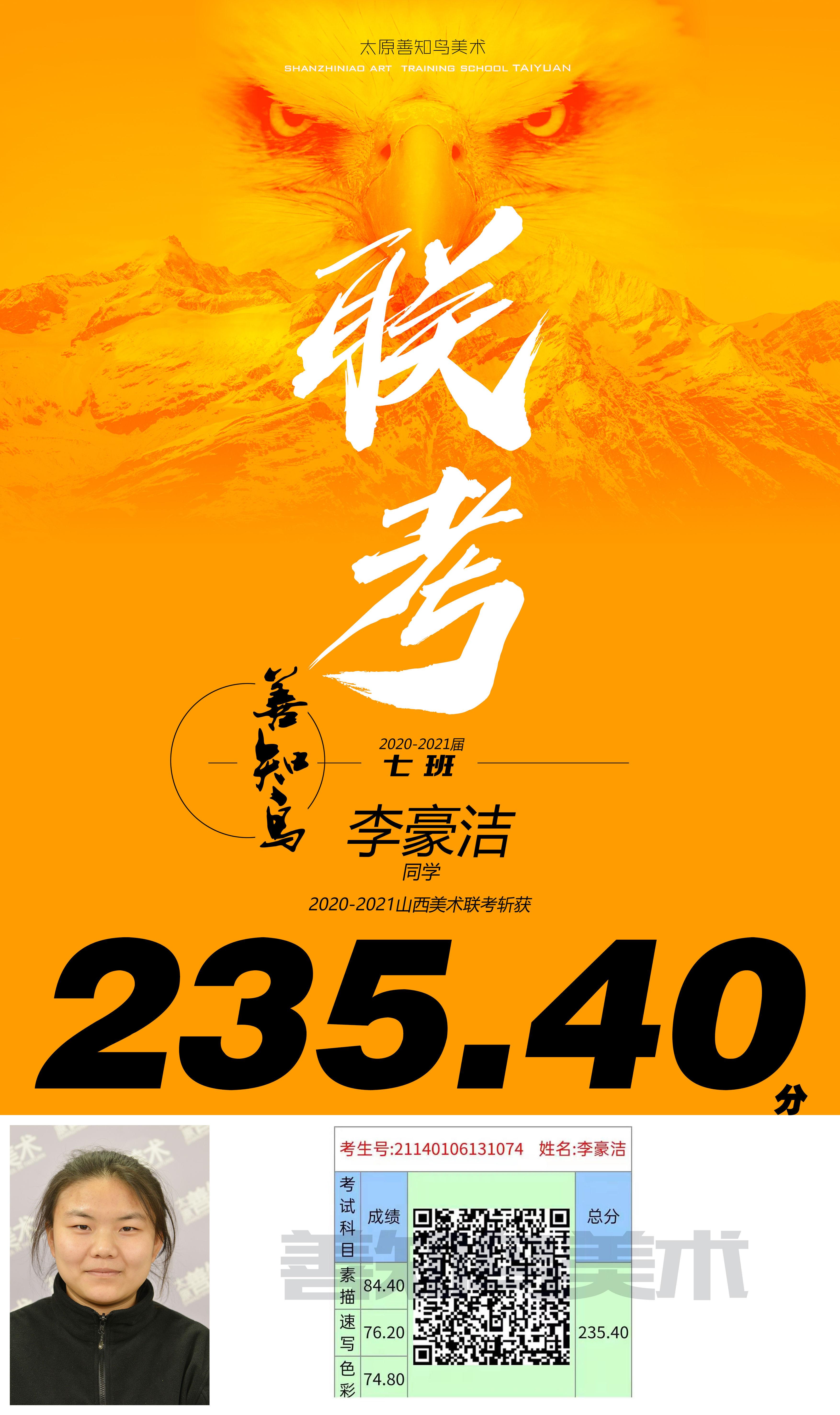 235.40李豪洁.jpg