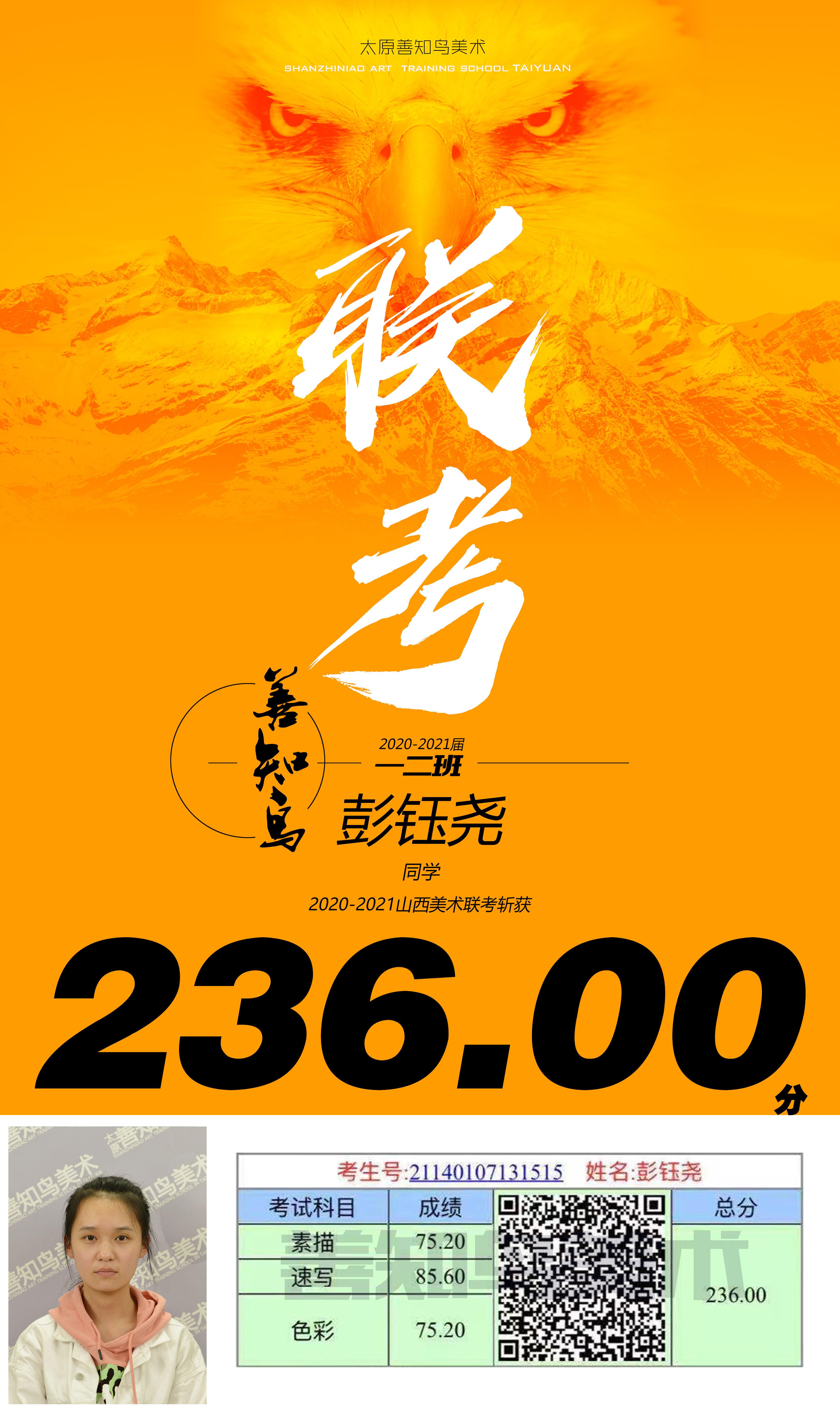 236.00彭钰尧.jpg