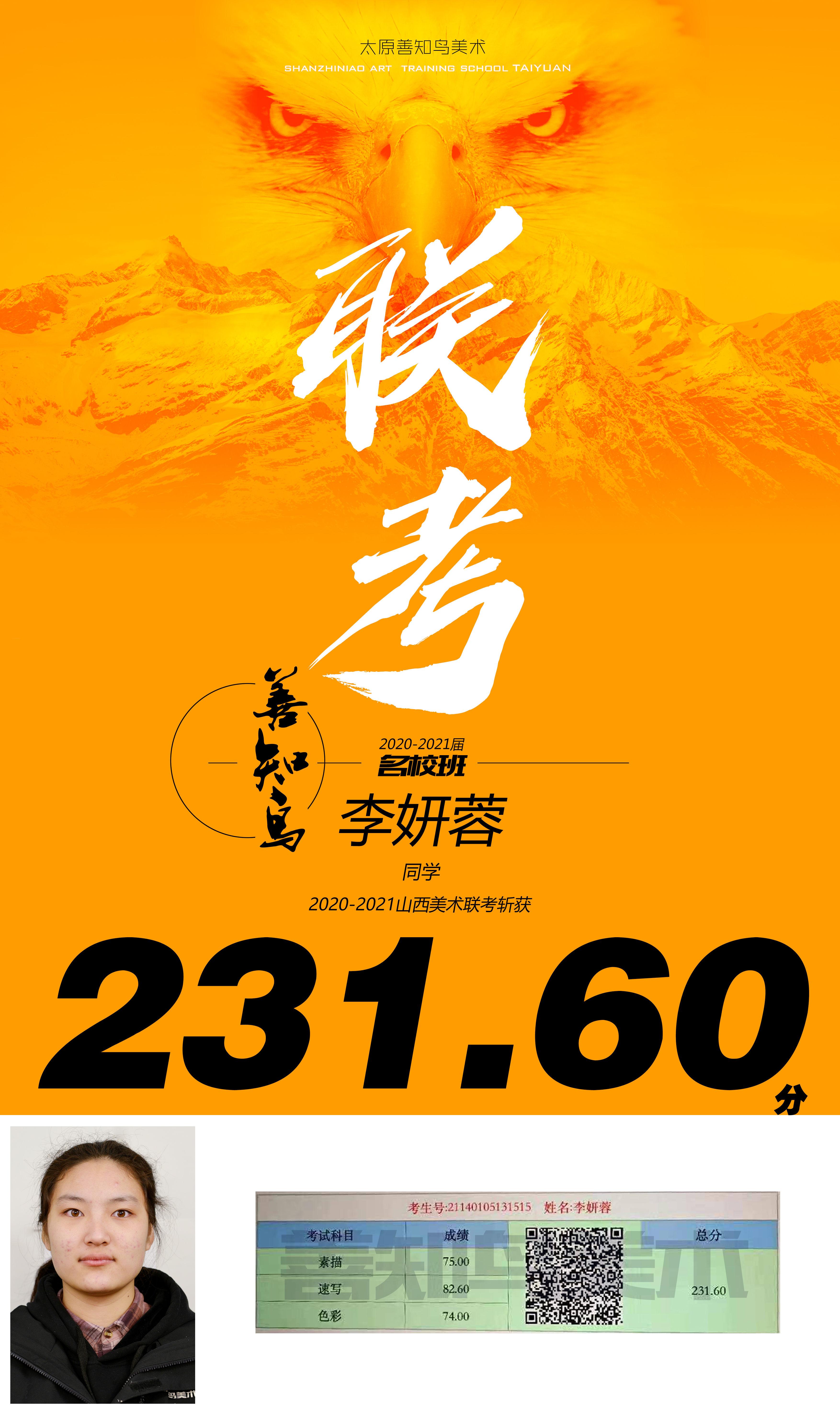 231.60李妍蓉.jpg